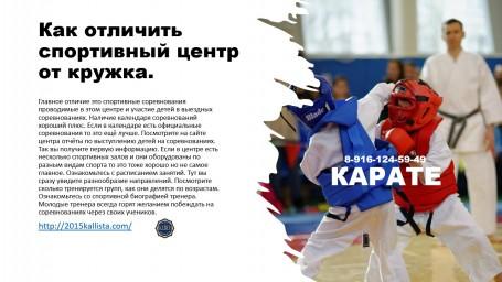 Спортивные занятия в Зеленограде для подростков.