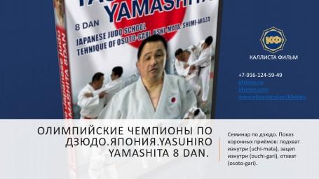 Японские тренера по дзюдо.
